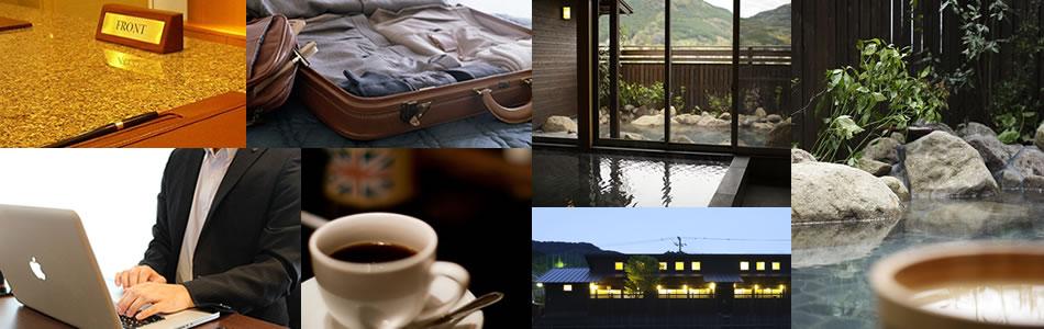 しごとと湯とリゾート