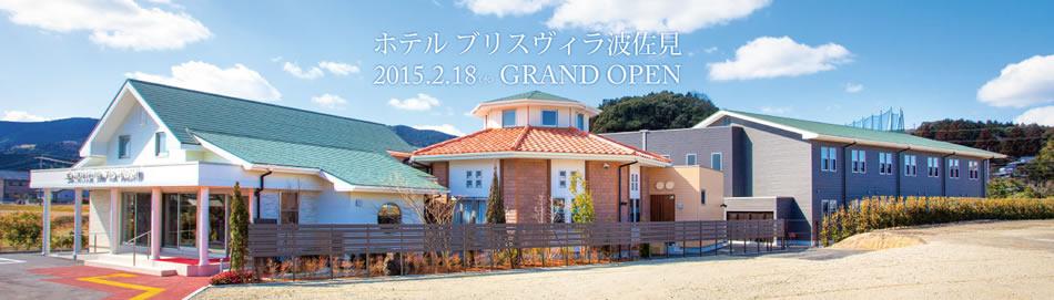 陶農の郷、長崎県波佐見町に2015年2月開業